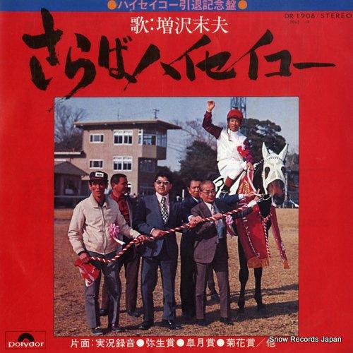 MASUZAWA, SUEO saraba haiseiko DR1908 - front cover