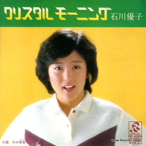 石川優子 クリスタルモーニング RD-2008