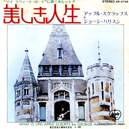 HARRISON, GEORGE what is life AR-2748 - front cover
