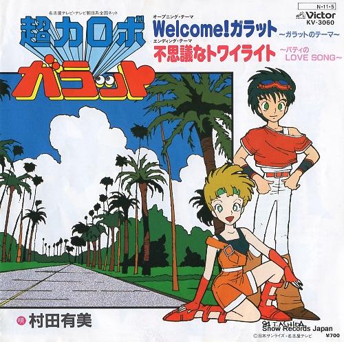MURATA, YUMI welcome galatt -galatt no theme- KV-3060 - front cover