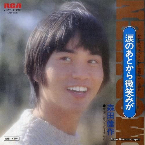 MORITA, KENSAKU namida no ato kara hohoemiga JRT-1332 - front cover