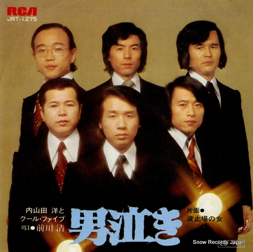 UCHIYAMADA, HIROSHI, AND COOL FIVE otoko naki JRT-1275 - front cover