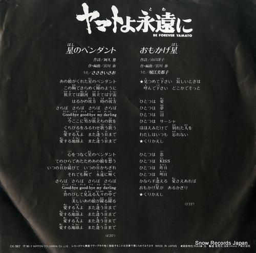 SASAKI ISAO hoshi no pendant