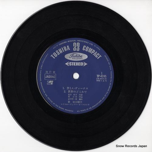 KAYAMA, YUZO utsukushi venus TP-4245 - disc