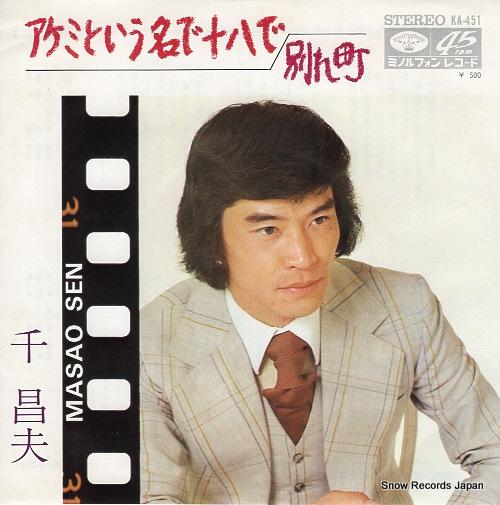 SEN, MASAO akemi to iu na de juhachi de KA-451 - front cover