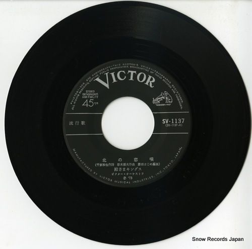 TONOSAMA KINGS kita no koiuta SV-1137 - disc
