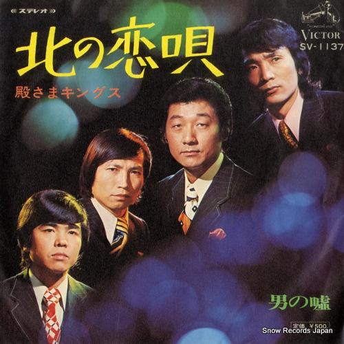 TONOSAMA KINGS kita no koiuta SV-1137 - front cover