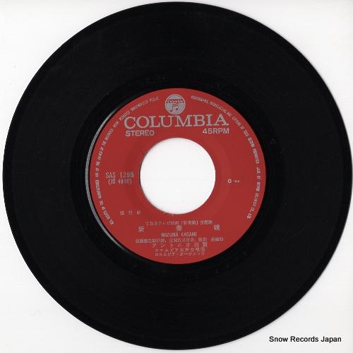 ANTONIO, KOGA niizuma kagami SAS-1295 - disc