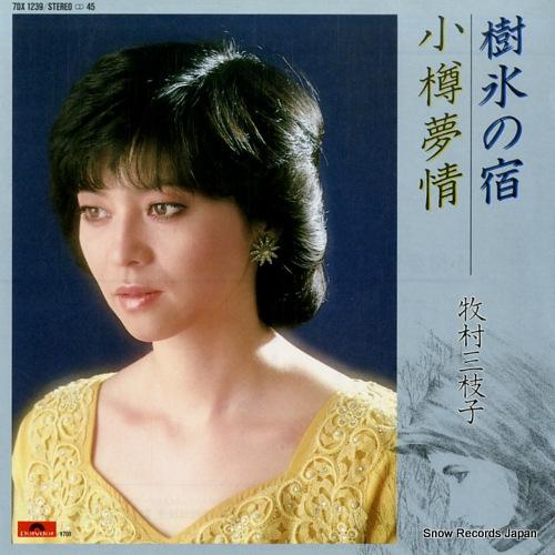 MAKIMURA MIEKO - juhyo no yado - 45T x 1