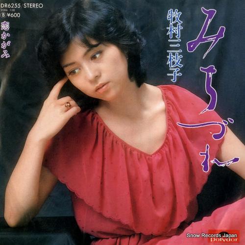 MAKIMURA, MIEKO michizure DR6255 - front cover