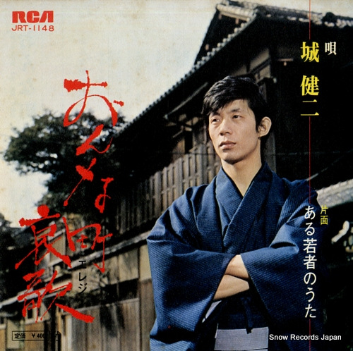 JO, KENJI onna machi elegy JRT-1148 - front cover