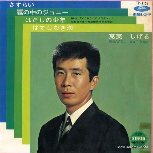 KATSUMI, SHIGERU sasurai TP-4159 - front cover