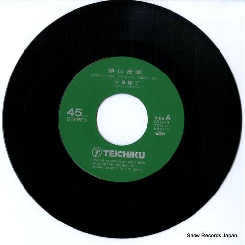 OKURA, KEIKO yakeyama ondo CS-833 - disc