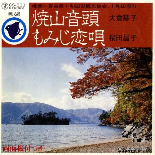 OKURA, KEIKO yakeyama ondo CS-833 - front cover