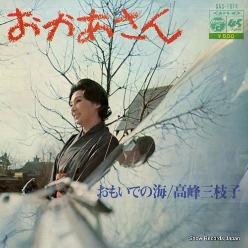 TAKAMINE, MIEKO okasan SAS-1614 - front cover