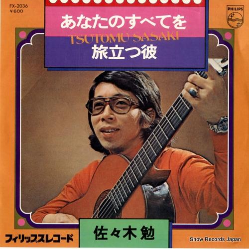 SASAKI TSUTOMU - anata no subete wo - 7inch x 1