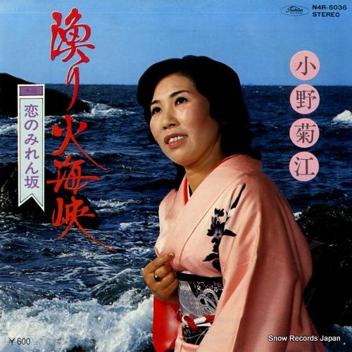 ONO KIKUE - isaribi kaikyo - 45T x 1
