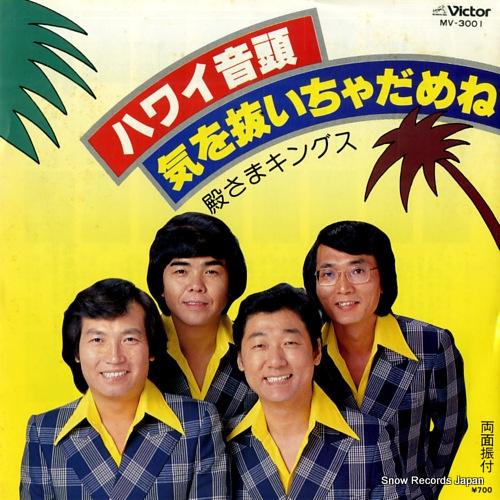TONOSAMA KINGS - hawaii ondo - 7inch x 1
