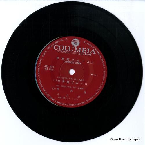 NAKAI, AKIRA shianbashi blues ASS-391 - disc
