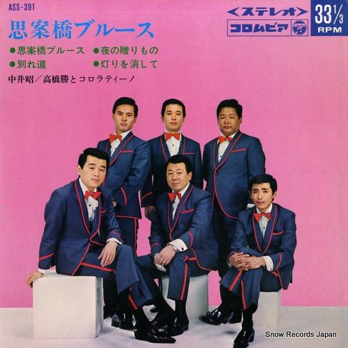 NAKAI, AKIRA shianbashi blues ASS-391 - front cover
