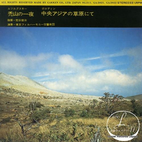 ARATANI, SHUNJI moussorgsky : a night on the bare mountain GA-5021 - front cover