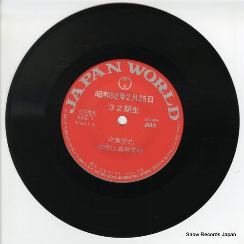 TEZUKAYAMA HIGHSCHOOL sotsugyo kinen W-941-A - disc