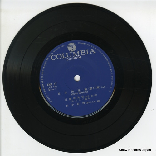 V/A nippon minyou shu vol.47 AMM-47 - disc