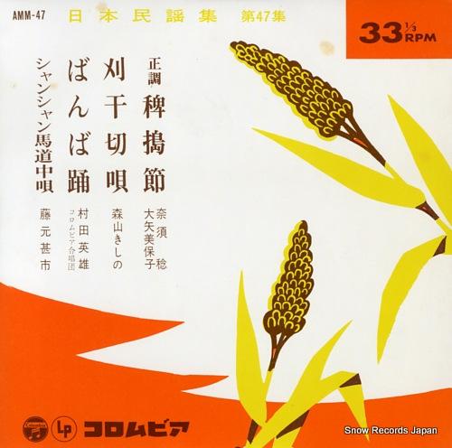 V/A nippon minyou shu vol.47 AMM-47 - front cover