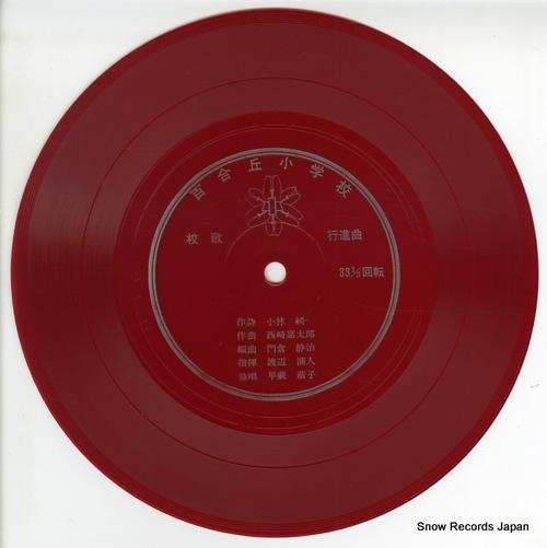 YURIOKA SHOGAKKO kouka koshinkyoku A3464-65 - disc