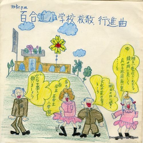 YURIOKA SHOGAKKO kouka koshinkyoku A3464-65 - front cover