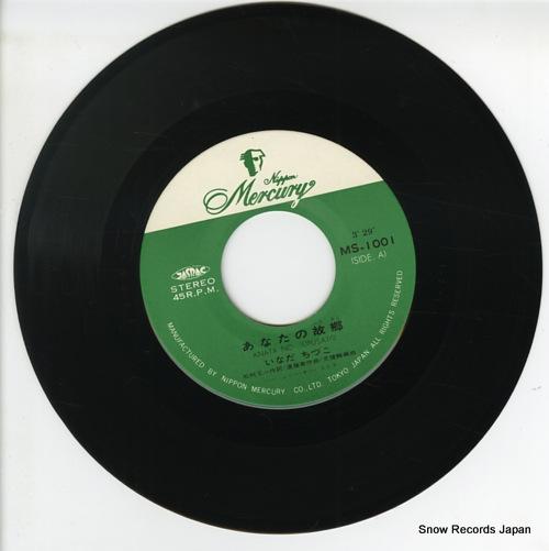 INADA, CHIZUKO anata no furusato MS-1001 - disc