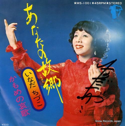 INADA, CHIZUKO anata no furusato MS-1001 - front cover