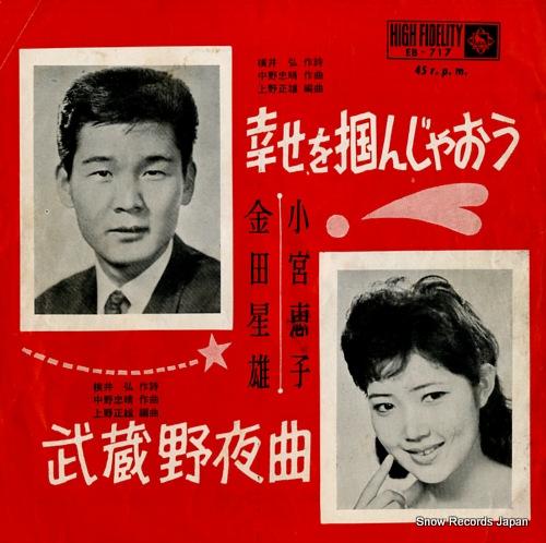KOMIYA, KEIKO KANEDA, HOSHIO shiawase wo tsukanjao EB-717 - front cover