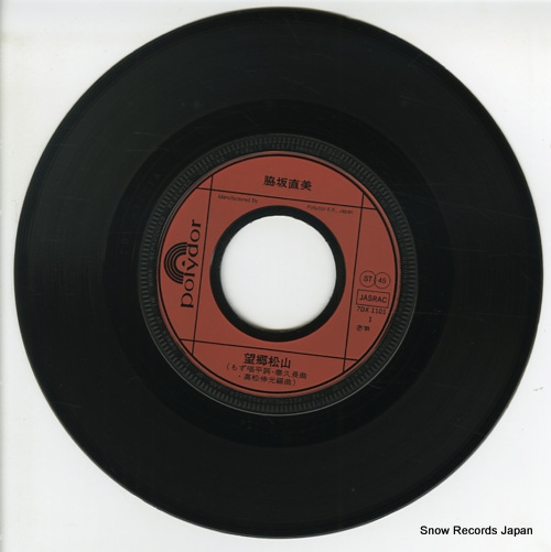 WAKISAKA, NAOMI bokyo matsuyama 7DX-1101 - disc