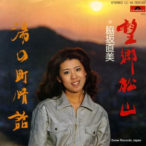 WAKISAKA, NAOMI bokyo matsuyama 7DX-1101 - front cover