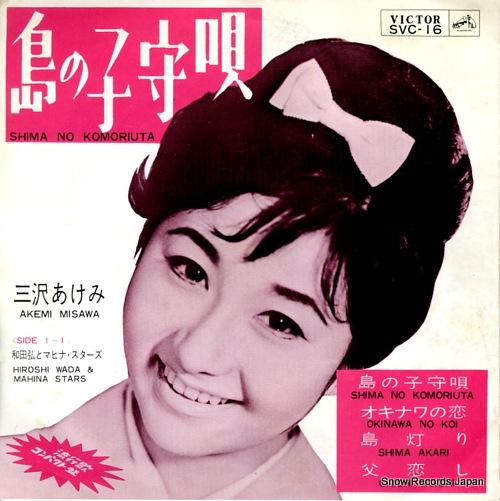 MISAWA, AKEMI shima no komoriuta SVC-16 - front cover