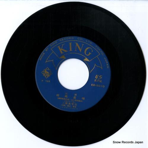 MIHASHI, MICHIYA soma bonuta EB-5010 - disc