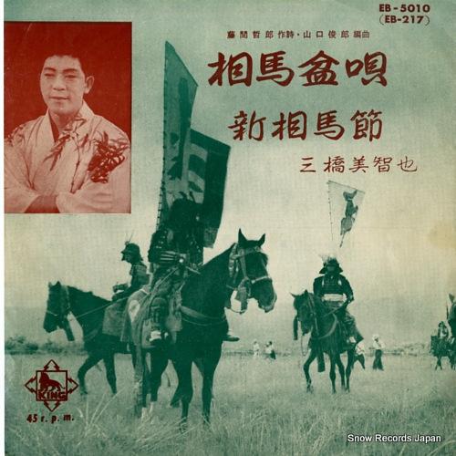 MIHASHI, MICHIYA soma bonuta EB-5010 - front cover