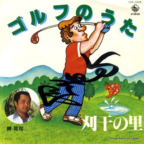 MISAKI, KOJI golf no uta NCS-1639 - front cover