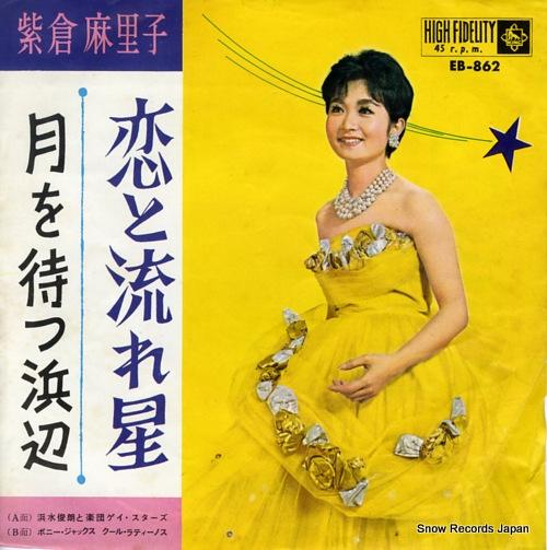 SHIKURA, MARIKO koi to nagareboshi EB-862 - front cover