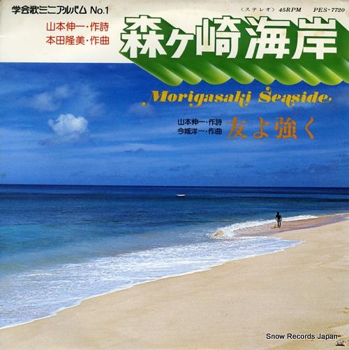 FUJI KOKYO GAKUDAN morigasaki seaside PES-7720 - front cover