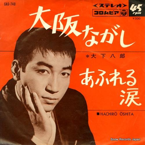 OSHITA, HACHIRO osaka nagashi SAS-740 - front cover
