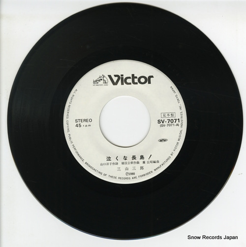 MIYAMA, SABURO nakuna nagashima SV-7071 - disc