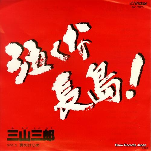 MIYAMA, SABURO nakuna nagashima SV-7071 - front cover
