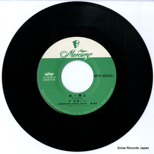 AIKA, RIE ah kenshi MPR-202 - disc