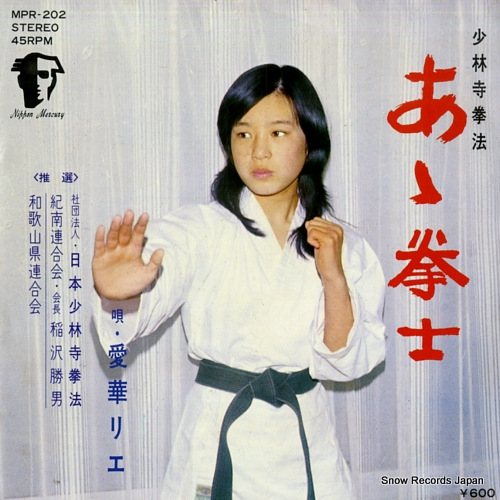AIKA, RIE ah kenshi MPR-202 - front cover