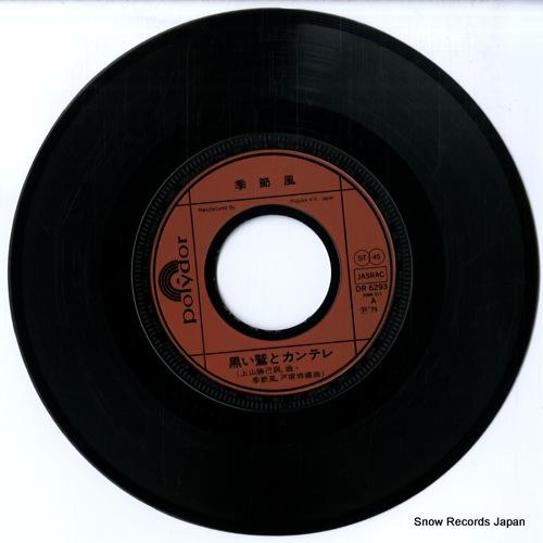 KISETSUFU black eagle and kantele DR6293 - disc