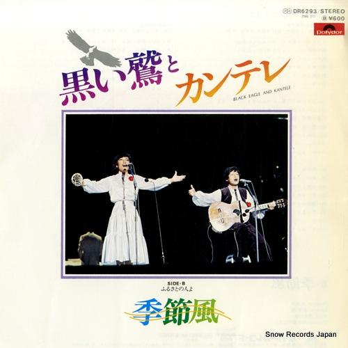 KISETSUFU black eagle and kantele DR6293 - front cover