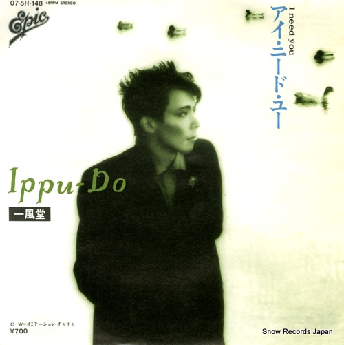 IPPU-DO i need you 075H-148 - front cover