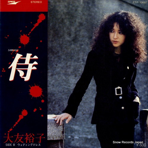OTOMO, YUKO samurai ETP-10697 - front cover
